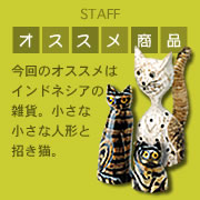 STAFFオススメ猫商品