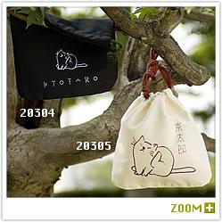 京太郎巾着袋(商品番号:20304、20305)
