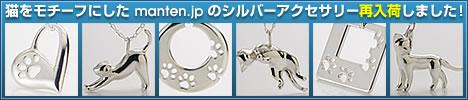 猫のシルバーアクセサリー manten.jp